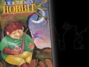 J.R.R. Tolkien Hobbit, czyli tam i z powrotem Czaczytać